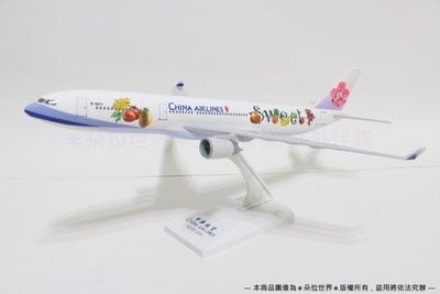 ✈A330-300 台灣水果彩繪機》飛機模型 空中巴士Airbus B-18311 1:200 華航 330