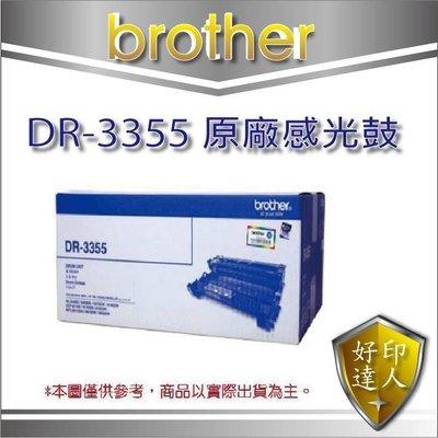 【好印達人】Brother DR-3355 原廠感光滾筒 適用:HL-5440D/5450DN/5470/6180DW