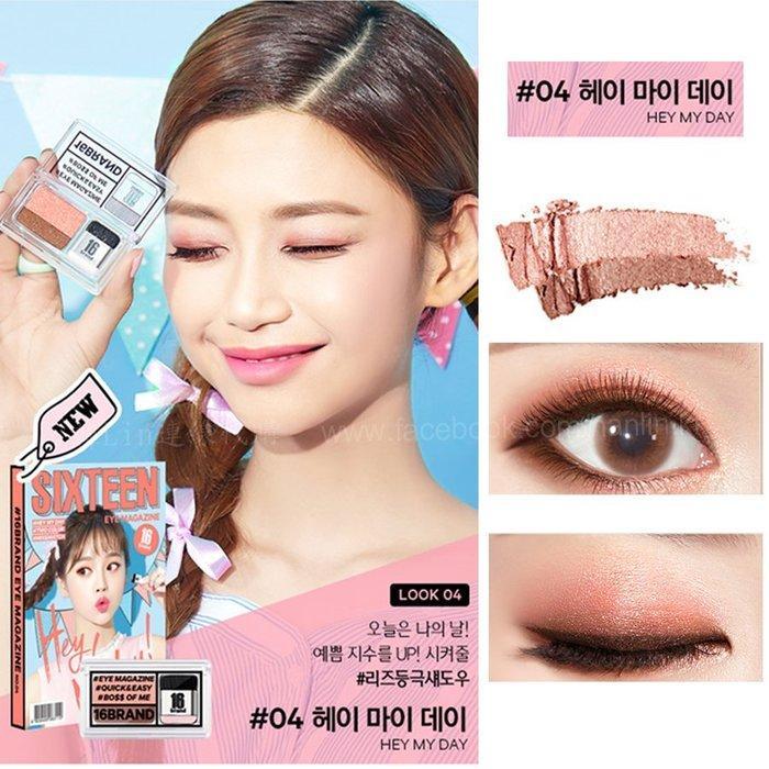 #01、#04現貨【韓Lin連線代購 】韓國16 brand - 新色上市 EYE MAGAZINE雙色眼影