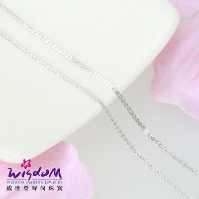 威世登時尚珠寶 細扁圈跳舞K金簡鍊(不含墜)-KB00027-EIXX