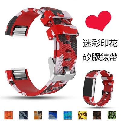 丁丁 FitBit Charge 2 迷彩印花運動風智能手環矽膠錶帶 charge2 環保材質 佩戴柔軟舒適 替換腕帶