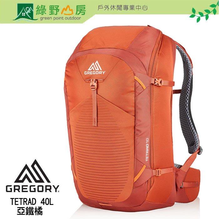《綠野山房》Gregory 美國 TETRAD 40L旅行背包 15吋筆電後背包 亞鐵橘 GG121118-6397