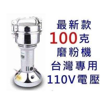 台灣現貨 110V磨粉機 100克藥材粉碎機 五穀磨粉機 辛香料磨粉機 藥材磨粉機 研磨機免運【一品惠購】