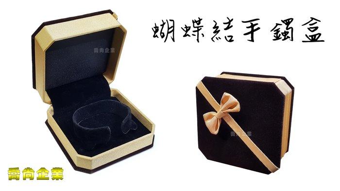 【喬尚拍賣】蝴蝶結手鐲盒 手珠盒 手鍊盒 佛珠盒 玉鐲盒 飾品盒