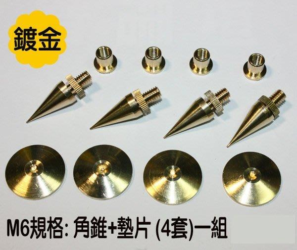 喇叭 音箱 腳錐(4套裝)全新鍍金款+螺絲母座+墊片 M6規格