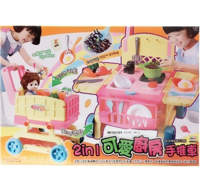 【小不點】2in1可愛廚房手推車 TORI COOKING CART mimi world 扮家家酒