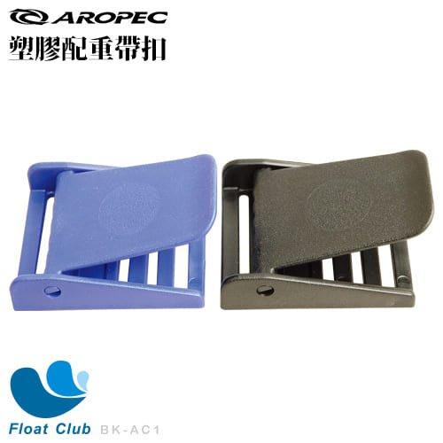 AROPEC 塑膠配重帶扣 (藍/黑) BK-AC1