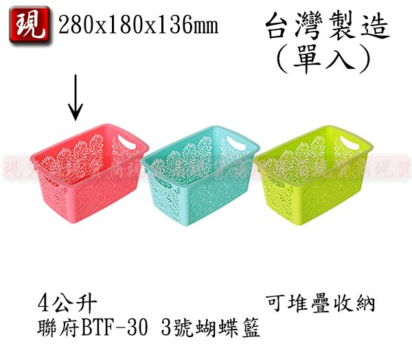 【現貨商】(滿千免運/非偏遠/山區{1件內}) 聯府 紅色 3號蝴蝶籃 BTF-30 收納籃 塑膠籃 置物籃 整理籃