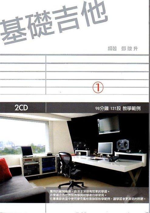 ☆唐尼樂器︵☆《基礎吉他》軸心音樂出版 初心者自學吉他教材 雙CD(98分鐘/131段教學範例)