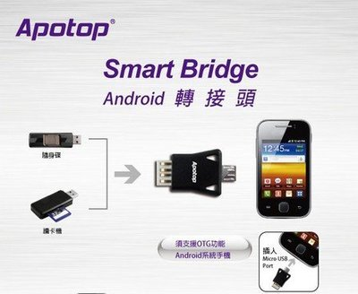 【東京數位】 全新 萬國 Apotop Smart Bridge Android 轉接頭 支援OTG 安卓手機