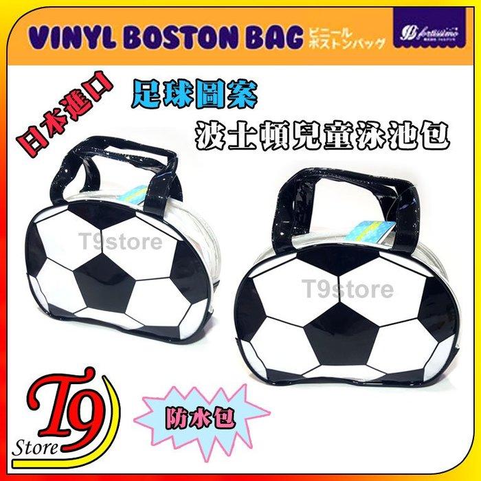 【T9store】日本進口 VINYL 足球圖案 波士頓防水 兒童泳池包
