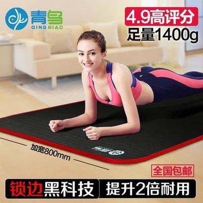 頂級瑜伽墊100%無異味男女加厚加寬加長防滑鎖邊防撕裂瑜珈墊健身墊(全館二件免運)