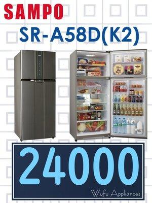 【網路3C館】原廠經銷,可自取【來電批價24000】SAMPO聲寶580公升變頻雙門冰箱 電冰箱 SR-A58D(K2)