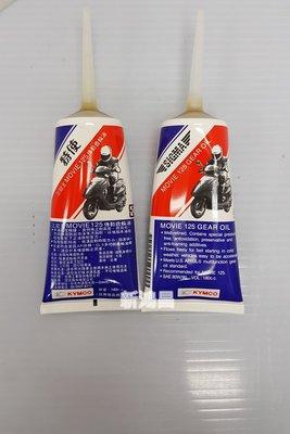 【新鴻昌】 KYMCO 光陽 特使 80W90 180cc 齒輪油 牙膏