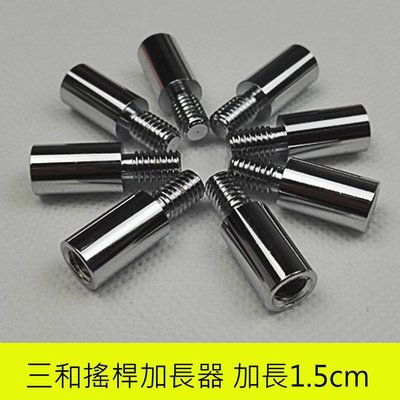 三和搖桿加長器三和搖桿加長桿清水搖桿加長搖桿配件加長1.5cm