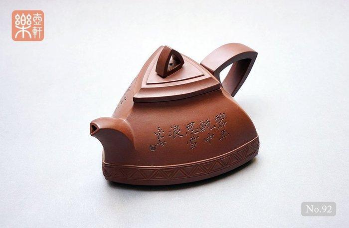 【92】早期名家壺-三方壺,工藝美術師沈惠芬製,1990年
