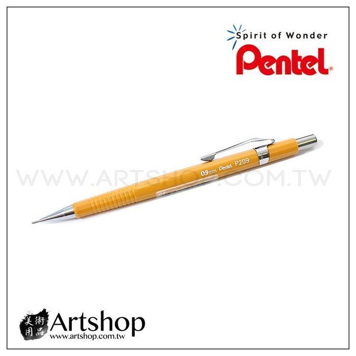 【Artshop美術用品】日本 Pentel 飛龍 P209 專業製圖自動鉛筆 (0.9)
