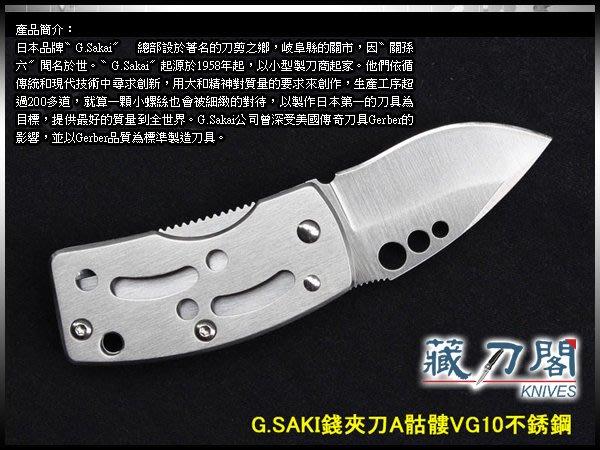 《藏刀閣》G.SAKAI-錢夾刀A骷髏