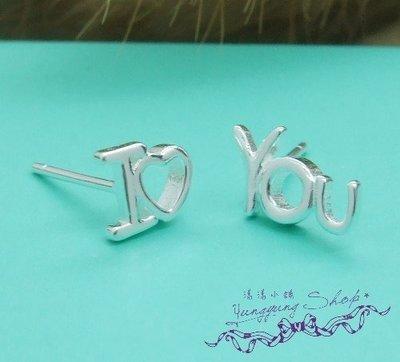 *。漾漾小舖*。對妳/你告白的我愛你/妳針式耳環.925純銀【C1138】☆防過敏