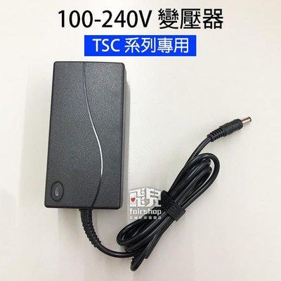 【飛兒】100-240V 變壓器 TSC 系列專用 244 PRO/247 / 345 244 PLUS 電源供應 77