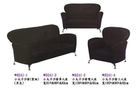 全新庫存家具賣場 *全新小丸子1+2+3皮沙發* 出租套房沙發 可單買 四色任選