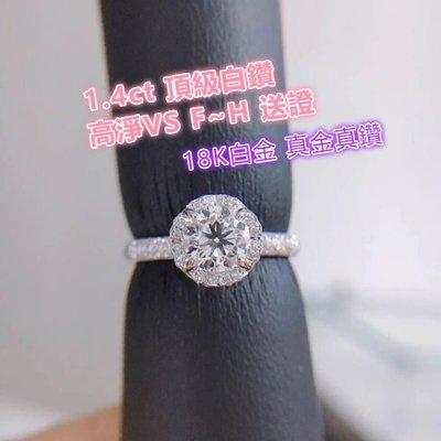 【台北周先生】天然白色鑽石 1.4克拉 18k白金 真鑽 高淨VS F~H色 捧花愛心造型 求婚訂婚結婚週年禮 送證書