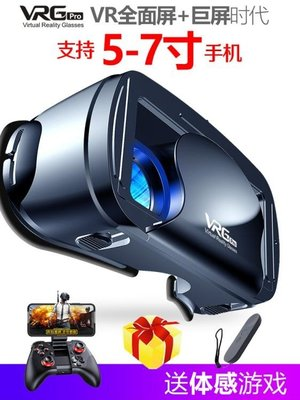 「免運」VR眼鏡 vr眼鏡手機專用大屏oppo小米華為vivo安卓蘋果體感游戲機3d眼鏡 『菲菲時尚館』