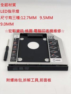 ~宏軒資訊 桃園 中壢 電腦印表機維修~全鋁合金 筆電 型 SATA3 第二顆硬碟轉接盒