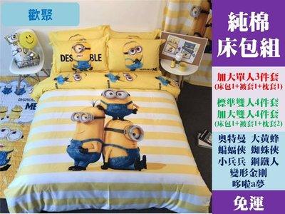 [Special Price]0808《2件免運》22花色 純棉 動漫卡通 120公分寬 加大單人床 床包三件套 床包1床裙1被套1枕套1