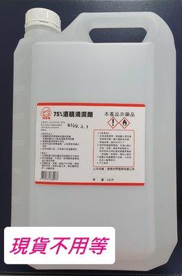 酒精75% 4公升桶裝 超商寄最多1桶 酒精消毒環境 教室 廠區 物品