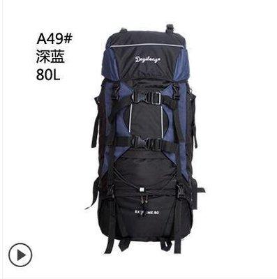 【優上精品】Deyilong 戶外登山包80L男女超大容量雙肩包旅行背包行李(Z-P3141)