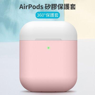 《現貨》Airpods 小清新保護套 C-KU 360° 保護套 彈性矽膠 抗壓防摔防震 【ZYI0102】