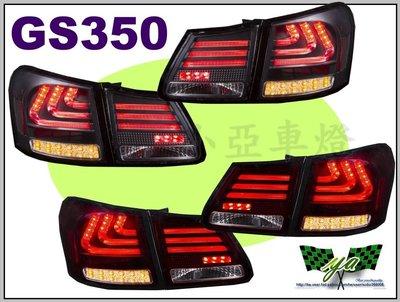 小亞車燈改裝* LEXUS GS350 GS300 GS430 06 07 08 09 年 LED 光柱 尾燈 後燈