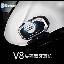 行貨全新100%VIMOTO V8電單車頭盔專用藍芽耳機