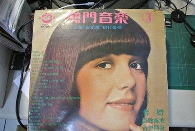 LP 黑膠唱片~ 熱門音樂 3~ 1975 朝陽 TP-2003 無IFPI