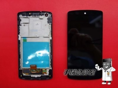 手機急診室 LG Google Nexus 5 D821 原廠液晶 LCD 螢幕 觸控 顯示 破裂  單購買價