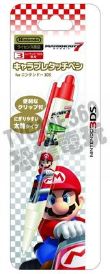 任天堂 3DS 3DSLL NDSL SUPER MARIO 瑪利歐賽車7 觸控筆 全新裸裝【台中恐龍電玩】