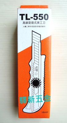 *含稅《驛新五金》高級旋鈕式美工刀 扭轉式美工刀 TL-550 台灣製