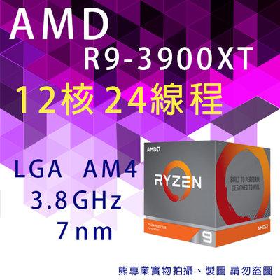 熊專業☆ AMD R9-3900XT (Ryzen™ 9 3900XT) 國際三年保固 盒裝
