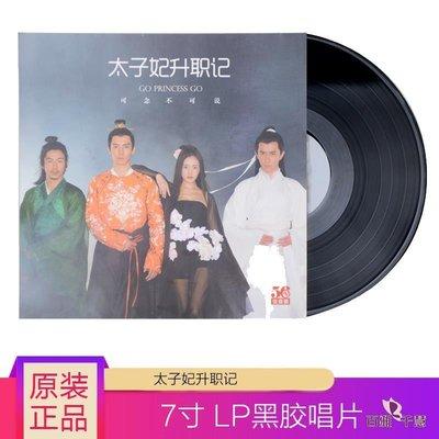 電視劇原聲音樂 崔子格/盛一倫演唱 LP黑膠唱片留聲機專用7寸碟片-百雅音像