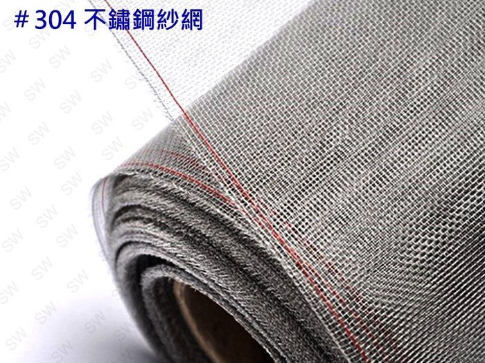 GD03優惠價 20目不鏽鋼網(5尺/4尺/3.5尺/3尺/2.5尺/2尺)紗門網 白鐵網 鋁門網 鋁窗網 紗窗網 紗網