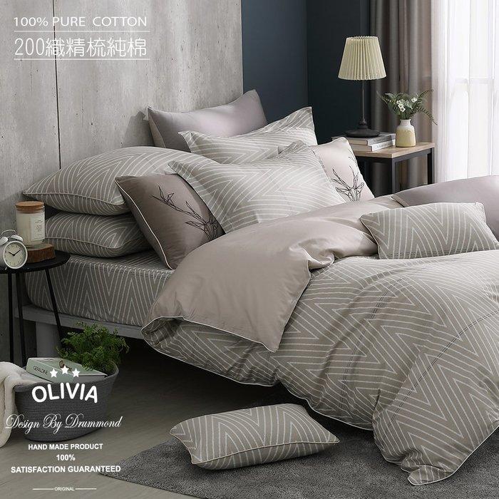 【OLIVIA 】DR890 底特律 奶茶 標準雙人床包冬夏兩用被套四件組 都會簡約 100%200織精梳棉 台灣製
