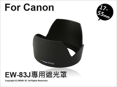 【薪創光華】副廠遮光罩 Canon EW-83J