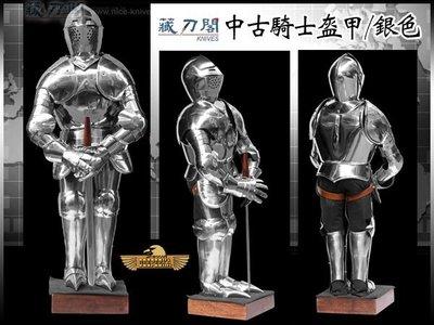 《藏刀閣》Deepeeka Swords-中古騎士盔甲(銀色)