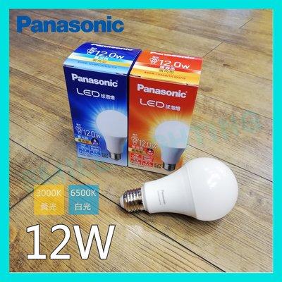 ☺附發票《國際牌 Panasonic》LED 12W 超廣角 球泡燈 燈泡 白光 黃光-SMILE☺