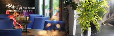 【悠遊網內湖店】假日不加價! 晚餐不加價! 無期限! 台北水舞饌大直店創作 - 中華料理套餐券特惠價只要 680元