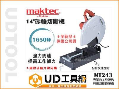 @UD工具網@ 牧科 14吋 砂輪切斷機 355mm 砂輪機 切斷機 電動砂輪機 電動切割機 電動切斷機 MT243