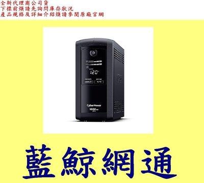 CyberPower 1000VA CP1000AVRLCDa 在線互動式不斷電系統
