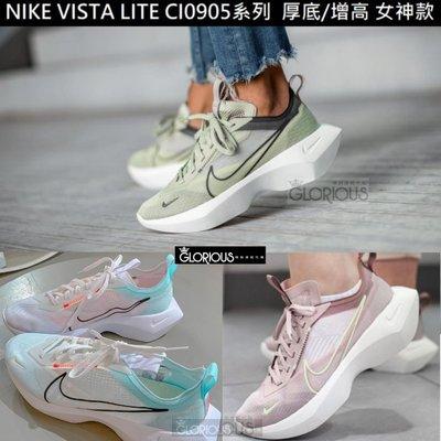 免運 特賣 NIKE VISTA LITE CI0905 增高 透氣 白 粉 綠 黑 九色【GLORIOUS代購】