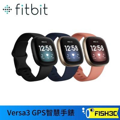 【贈原廠帆布包】 Fitbit Versa 3 GPS智慧手錶 智慧手錶 防水 NFC感應式付款